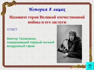 История в лицах Назовите героя Великой отечественной войны и его заслуги ОТВ