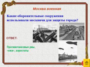 ОТВЕТ: Москва военная Какие оборонительные сооружения использовали москвичи д
