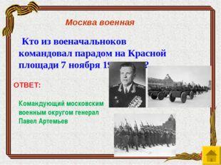 Кто из военачальноков командовал парадом на Красной площади 7 ноября 1941 го