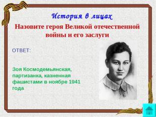 История в лицах Назовите героя Великой отечественной войны и его заслуги ОТВЕ