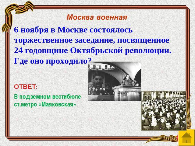 6 ноября в Москве состоялось торжественное заседание, посвященное 24 годовщин...