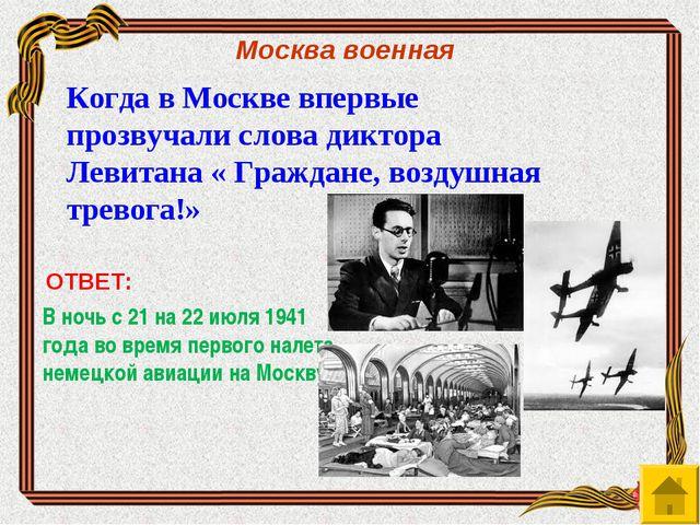 Когда в Москве впервые прозвучали слова диктора Левитана « Граждане, воздушна...