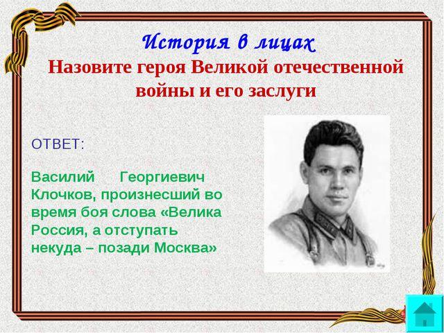 История в лицах Назовите героя Великой отечественной войны и его заслуги ОТВ...