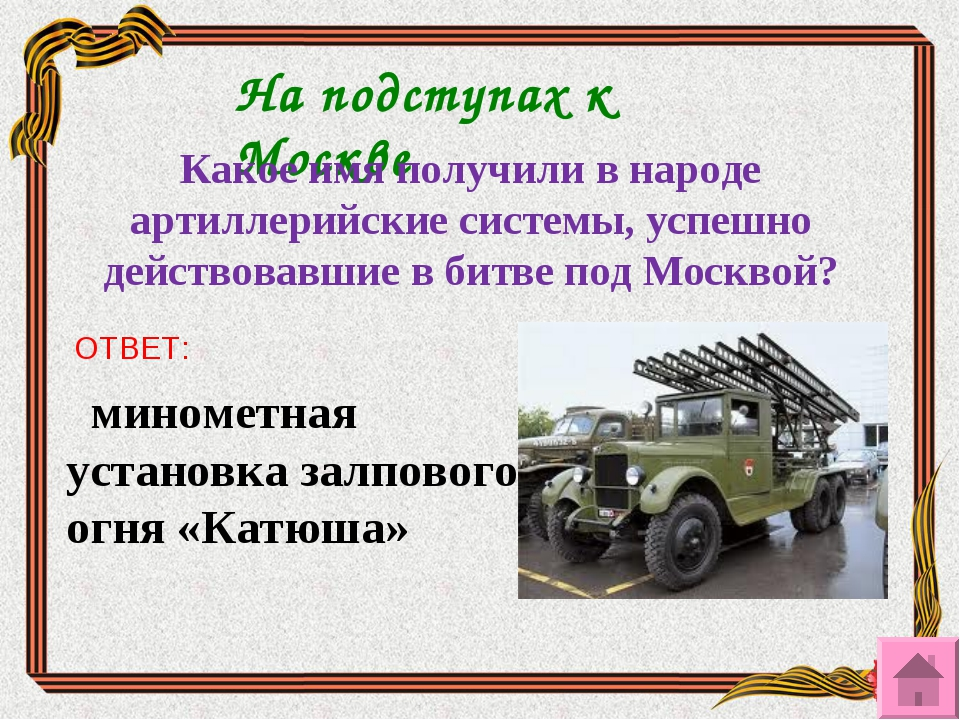 На подступах к Москве Какое имя получили в народе артиллерийские системы, усп...