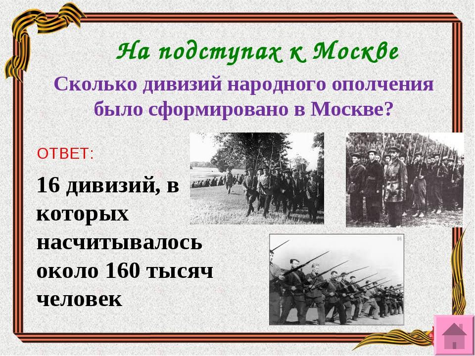 Сколько дивизий народного ополчения было сформировано в Москве? ОТВЕТ: 16 див...