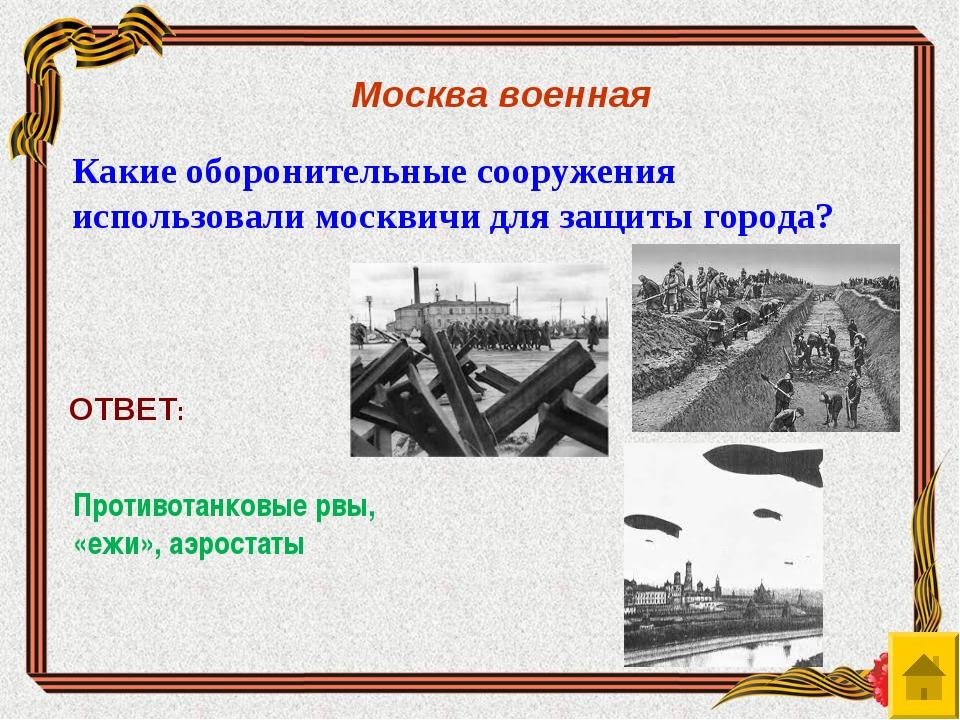 ОТВЕТ: Москва военная Какие оборонительные сооружения использовали москвичи д...