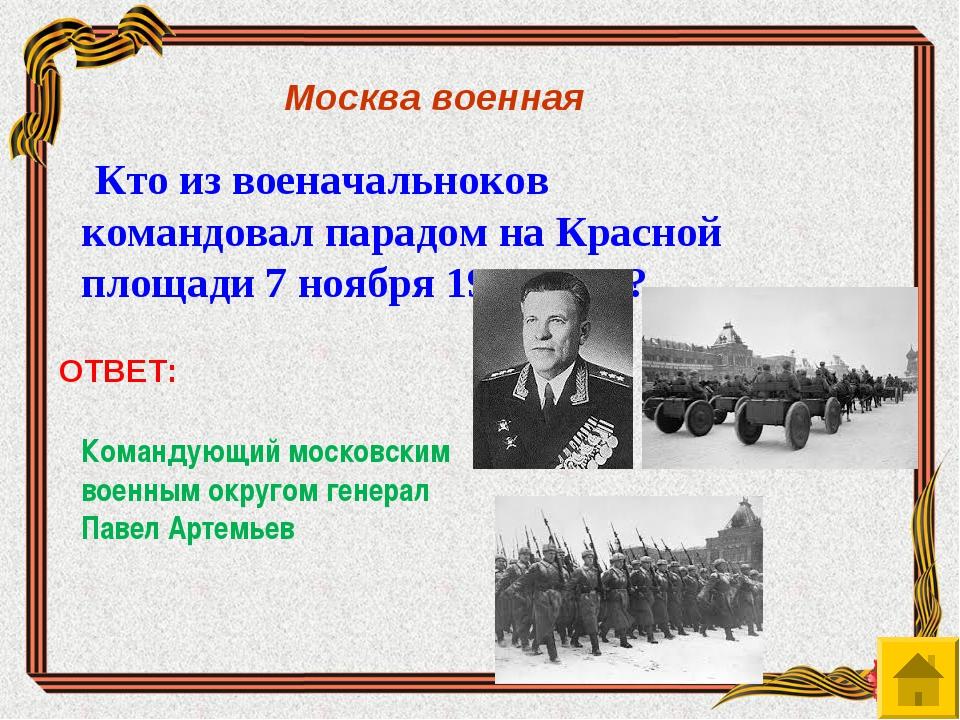 Кто из военачальноков командовал парадом на Красной площади 7 ноября 1941 го...