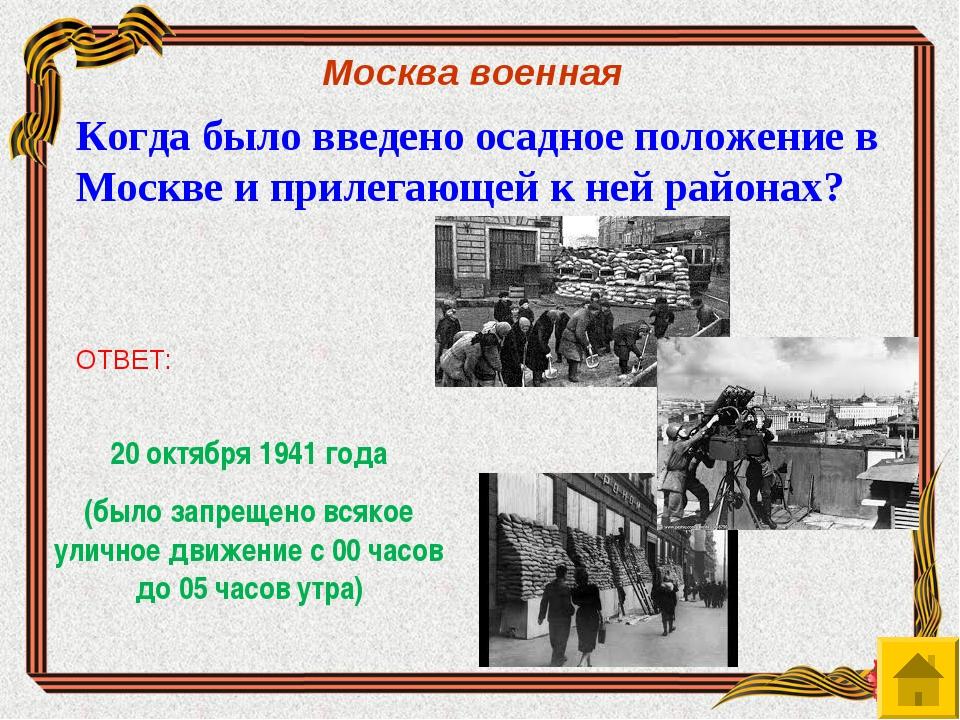Когда было введено осадное положение в Москве и прилегающей к ней районах? ОТ...
