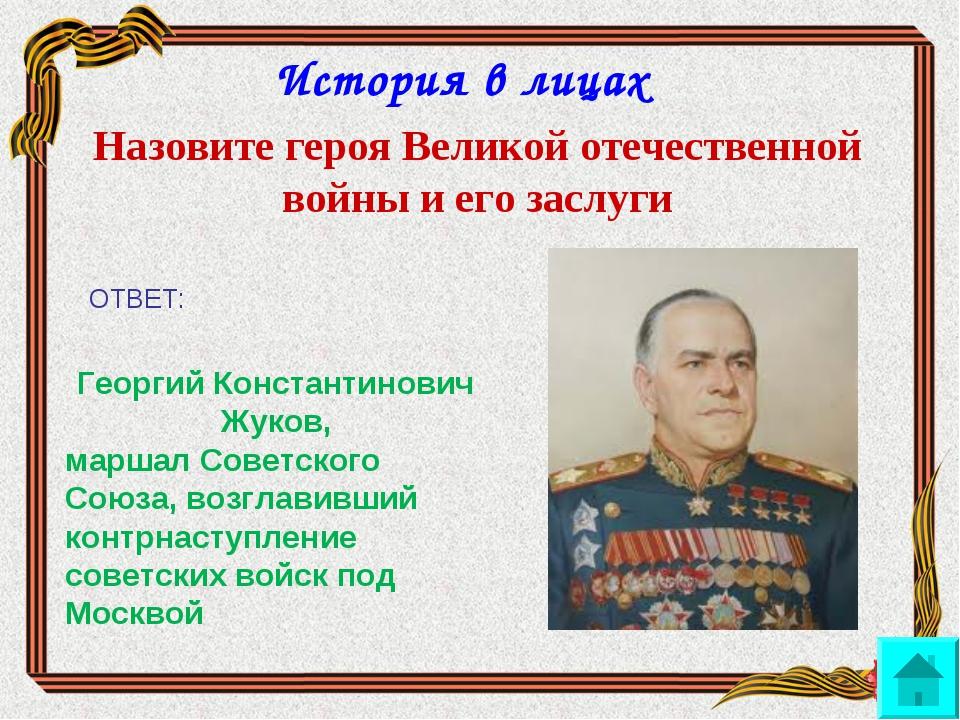 История в лицах Назовите героя Великой отечественной войны и его заслуги ОТВЕ...