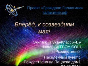 Вперёд, к созвездиям мая! Экипаж «Луна»Класс5»Б» Школа № ГБОУ СОШ с.Рождестве