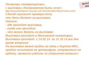 Посмотри телерепортажи с выставки «Космонавтом быть хочу!» http://www.planeta