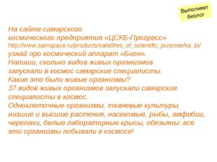 На сайте самарского космического предприятия «ЦСКБ-Прогресс» http://www.samsp