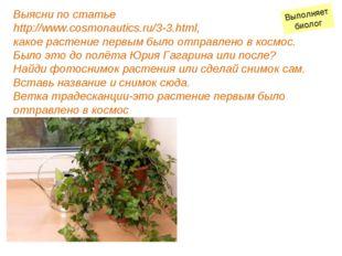 Выясни по статье http://www.cosmonautics.ru/3-3.html, какое растение первым б