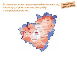 Вставьте карту своего населённого пункта, на котором укажите эту площадку и н