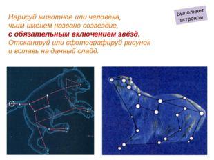Нарисуй животное или человека, чьим именем названо созвездие, с обязательным