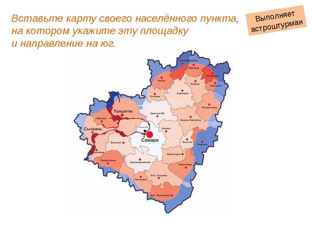 Вставьте карту своего населённого пункта, на котором укажите эту площадку и н...