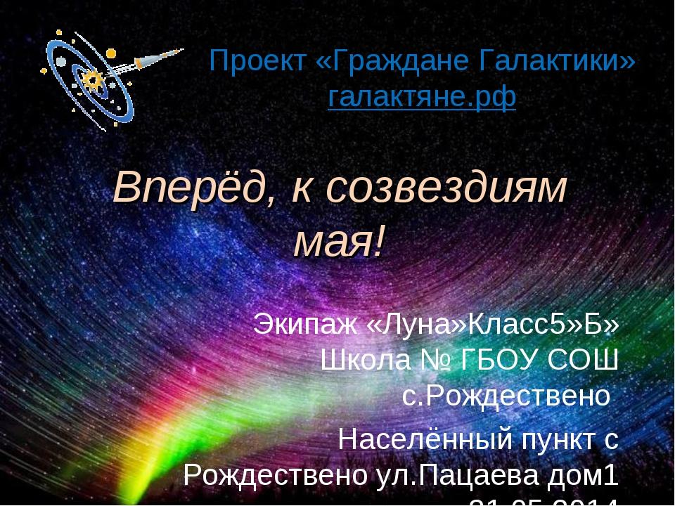 Вперёд, к созвездиям мая! Экипаж «Луна»Класс5»Б» Школа № ГБОУ СОШ с.Рождестве...