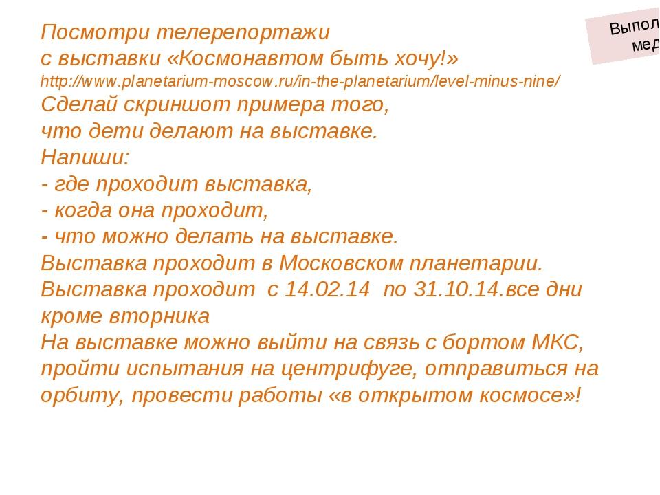 Посмотри телерепортажи с выставки «Космонавтом быть хочу!» http://www.planeta...