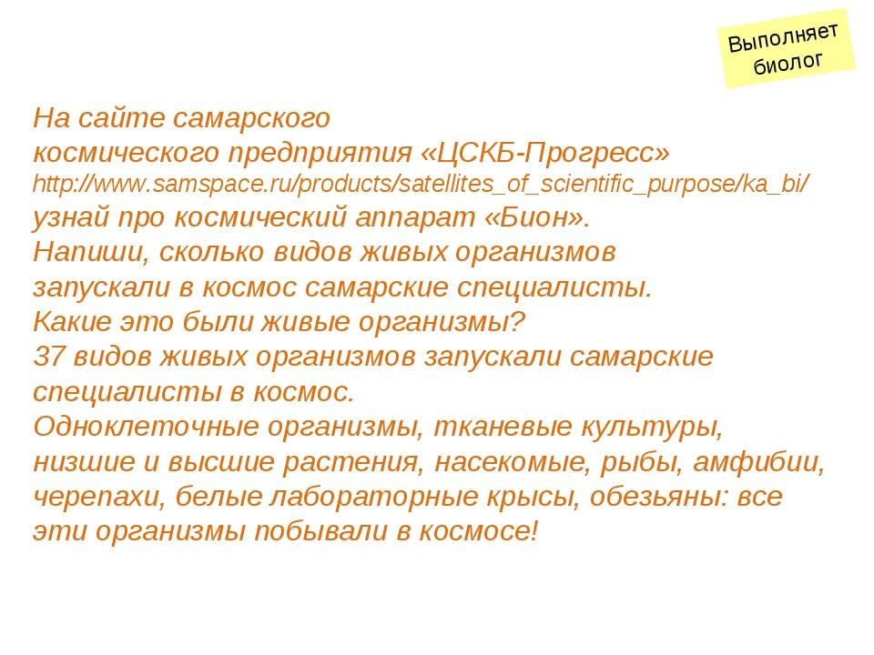 На сайте самарского космического предприятия «ЦСКБ-Прогресс» http://www.samsp...