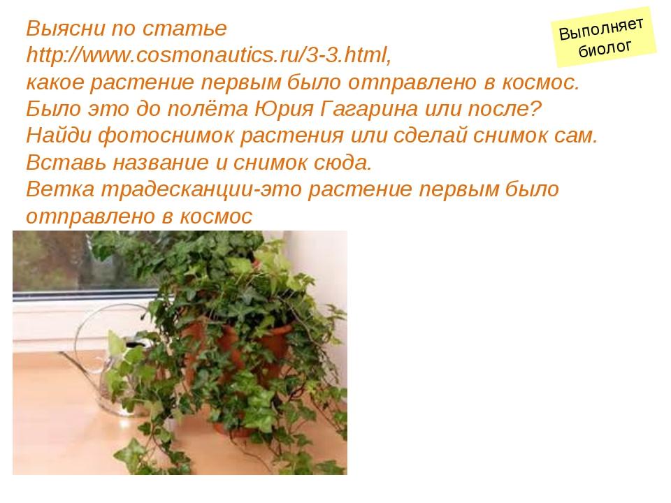 Выясни по статье http://www.cosmonautics.ru/3-3.html, какое растение первым б...