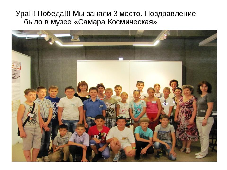 Ура!!! Победа!!! Мы заняли 3 место. Поздравление было в музее «Самара Космиче...