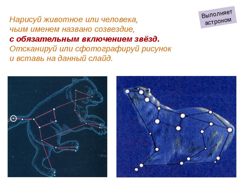 Нарисуй животное или человека, чьим именем названо созвездие, с обязательным...