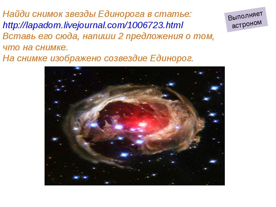 Найди снимок звезды Единорога в статье: http://lapadom.livejournal.com/100672...