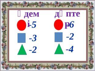 дәптер әдемі -6 -2 -4 -5 -3 -2