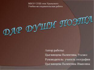 Автор работы: Цыгвинцева Валентина, 9 класс Руководитель: учитель географии