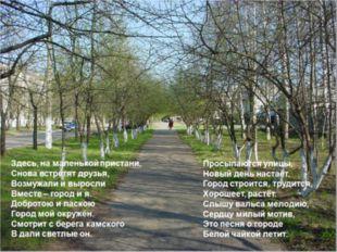 Шарко Валентина Николаевна Есть большие и малые На земле города, Только где н