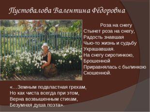 Пустовалова Валентина Фёдоровна «…Земным подвластная грехам, Но как чиста вс