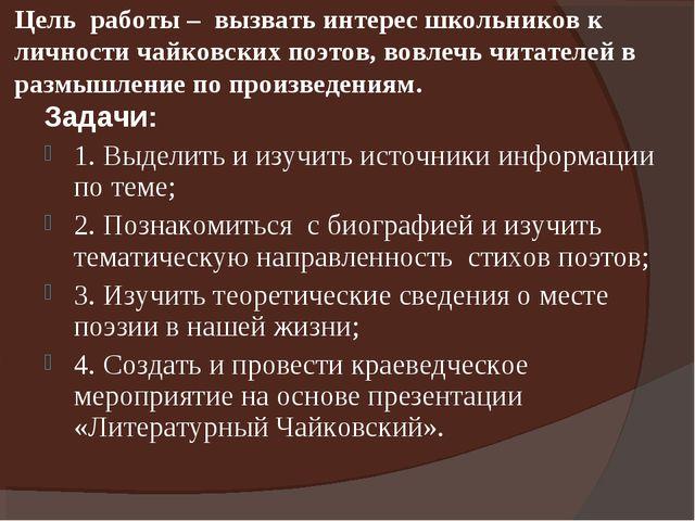 Цель работы – вызвать интерес школьников к личности чайковских поэтов, вовлеч...