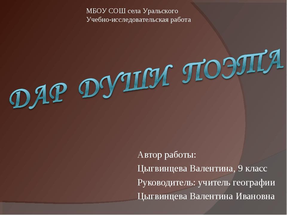 Автор работы: Цыгвинцева Валентина, 9 класс Руководитель: учитель географии...
