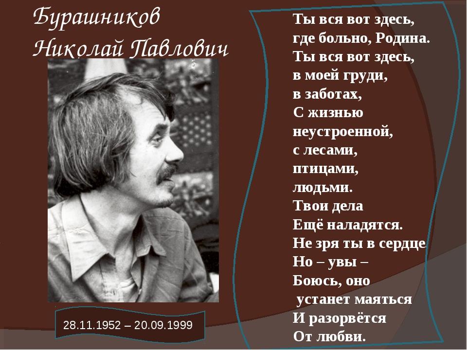 Бурашников Николай Павлович Ты вся вот здесь, где больно, Родина. Ты вся вот...