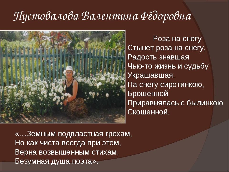 Пустовалова Валентина Фёдоровна «…Земным подвластная грехам, Но как чиста вс...