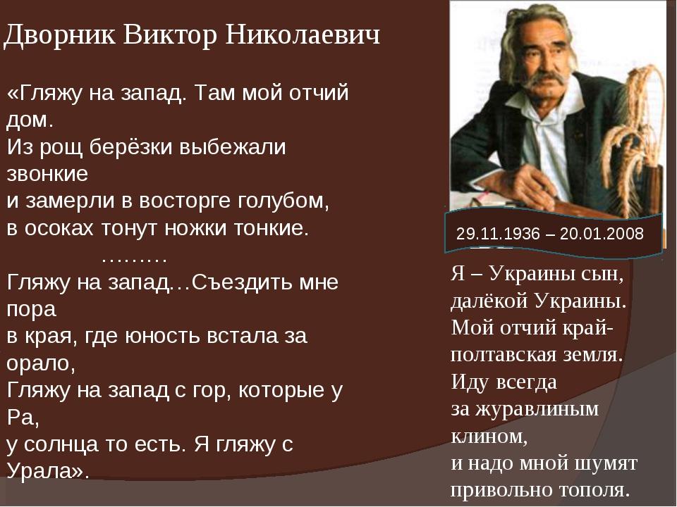 Дворник Виктор Николаевич «Гляжу на запад. Там мой отчий дом. Из рощ берёзки...