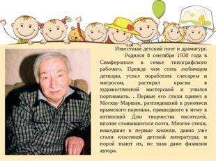 Известный детский поэт и драматург. Родился 8 сентября 1930 года в Симферопо