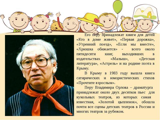Его перу принадлежат книги для детей «Кто в доме живет», «Первая дорожка», «...