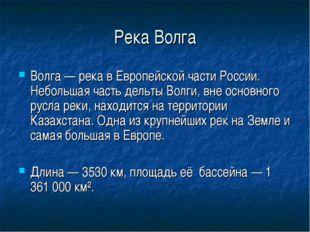 Река Волга Волга — река в Европейской части России. Небольшая часть дельты Во