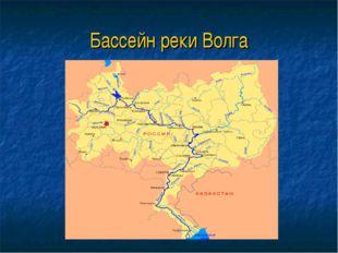Бассейн реки Волга
