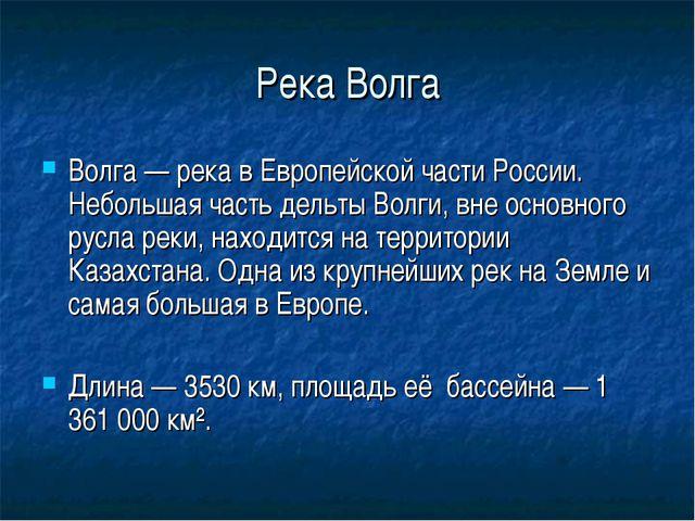 Река Волга Волга — река в Европейской части России. Небольшая часть дельты Во...