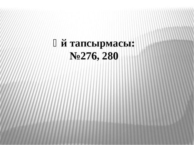 Үй тапсырмасы: №276, 280