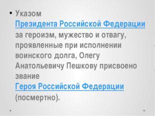 Указом Президента Российской Федерации за героизм, мужество и отвагу, проявле