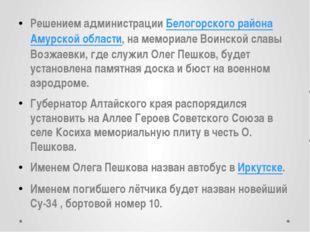 Решением администрации Белогорского района Амурской области, на мемориале Вои