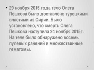 29 ноября 2015 года тело Олега Пешкова было доставлено турецкими властями из