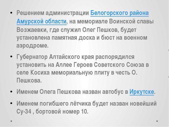 Решением администрации Белогорского района Амурской области, на мемориале Вои...