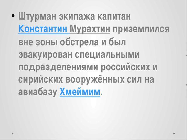 Штурман экипажа капитан Константин Мурахтин приземлился вне зоны обстрела и б...