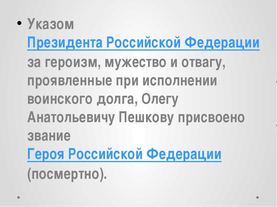 Указом Президента Российской Федерации за героизм, мужество и отвагу, проявле...