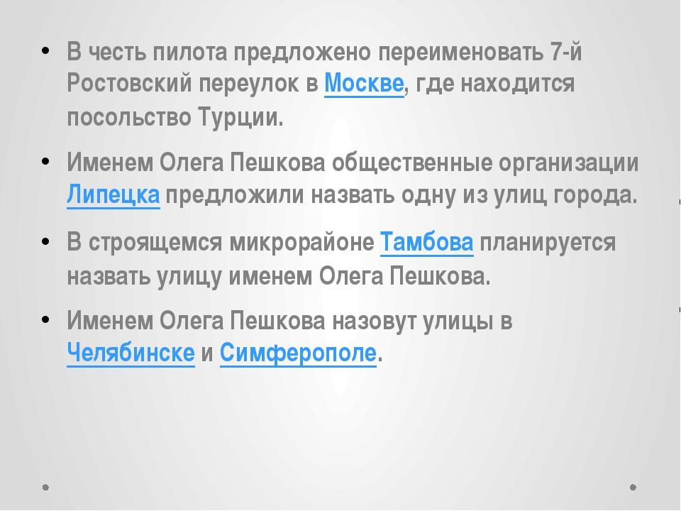 В честь пилота предложено переименовать 7-й Ростовский переулок в Москве, где...