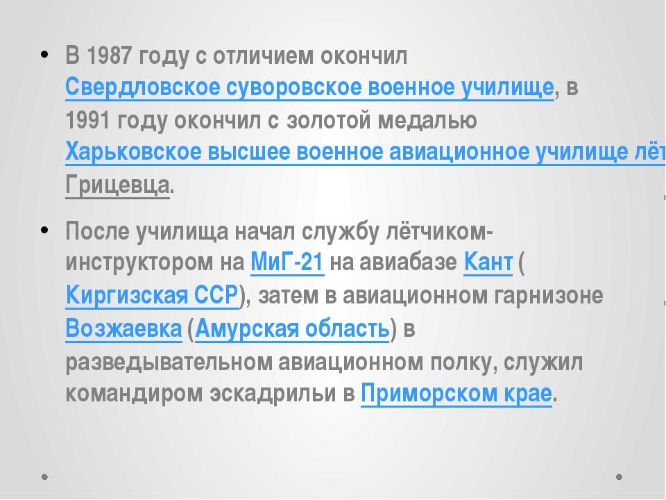 В 1987 году с отличием окончил Свердловское суворовское военное училище, в 19...